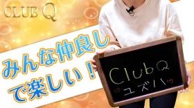 Club Qの求人動画