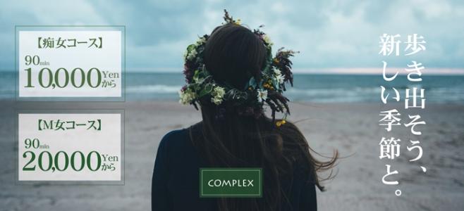 コンプレックスの求人画像