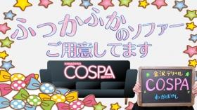 金沢デリヘルCOSPAの求人動画