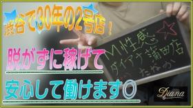 M性感ダイアナ蒲田店の求人動画