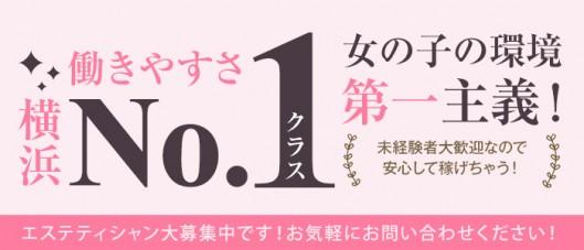 横浜マッサージ男たちの健全店の求人情報