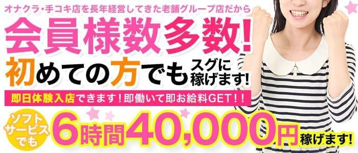 体験入店・ゴールドハンズ 神田店