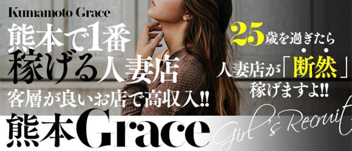 人妻インフォメーション熊本Graceの求人画像