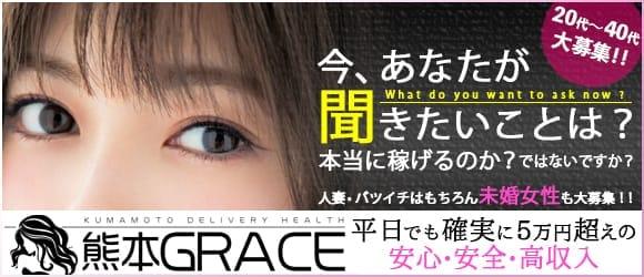 体験入店・熊本Grace