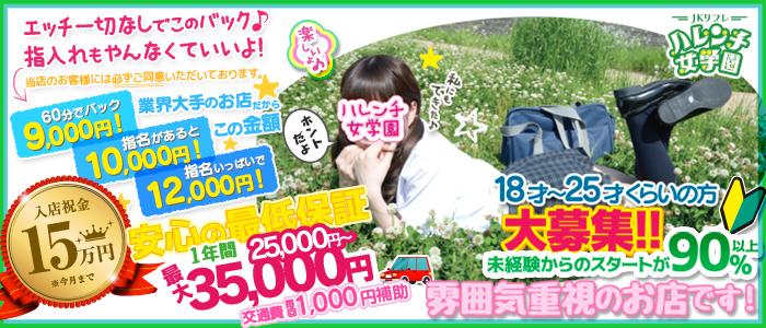 放課後クラブ(熊本ハレ系)の体験入店求人画像
