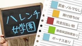 放課後クラブ(熊本ハレ系)に在籍する女の子のお仕事紹介動画