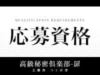 高級秘密倶楽部-扉
