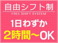 錦糸町ハートショコラで働くメリット5