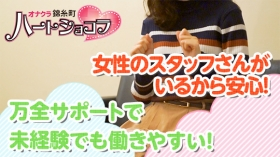 錦糸町ハートショコラの求人動画