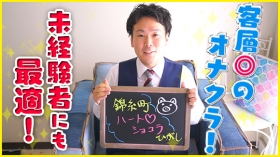 錦糸町ハートショコラのバニキシャ(スタッフ)動画