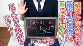 錦糸町ハートショコラのスタッフによるお仕事紹介動画