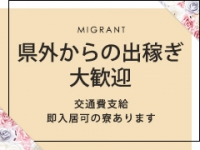 金沢の20代~50代が集う人妻倶楽部で働くメリット2