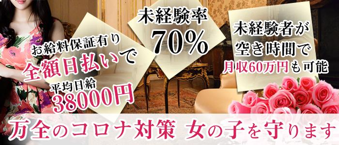 高級エステ輝美肌美(きびきび)グループの体験入店求人画像