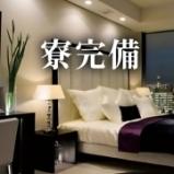 神戸高級エステ輝美肌美(きびきび)の寮画像1