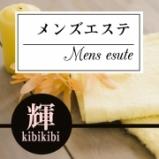 神戸高級エステ輝美肌美(きびきび)の寮画像2
