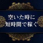 神戸高級エステ輝美肌美(きびきび)で働くメリット1