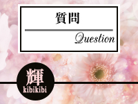 神戸高級エステ輝美肌美(きびきび)で働くメリット8