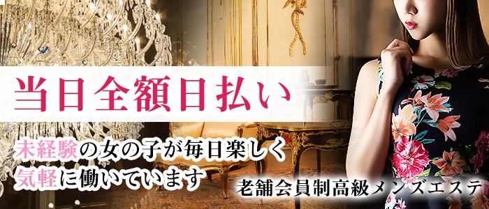 神戸高級エステ輝美肌美(きびきび)の風俗求人画像