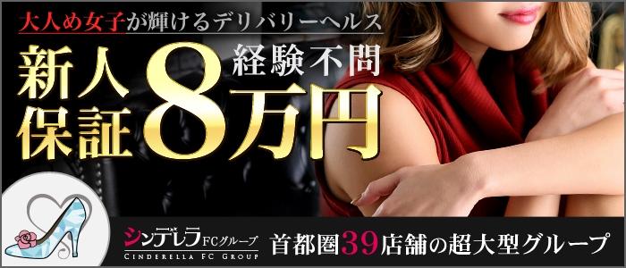 体験入店・吉祥寺大人めシンデレラ