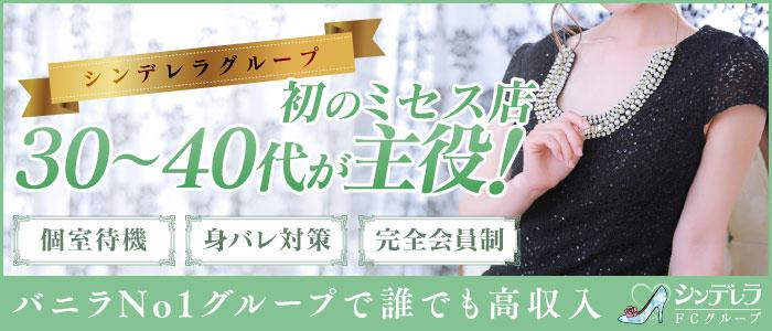 吉祥寺ミセス・シンデレラの求人画像