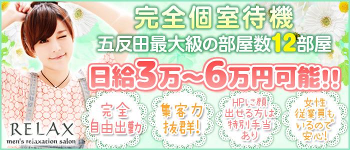 五反田RELAX~リラックス~