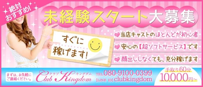 CLUB KINGDOM