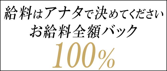 体験入店・KINDAN