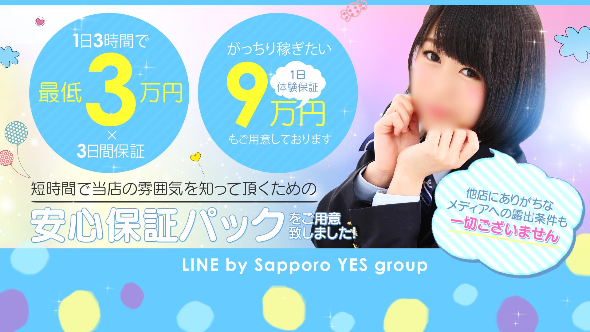 YESグループ Line