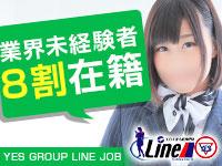 YESグループ Lineで働くメリット3