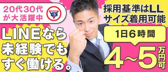 Line(札幌YESグループ)の求人画像