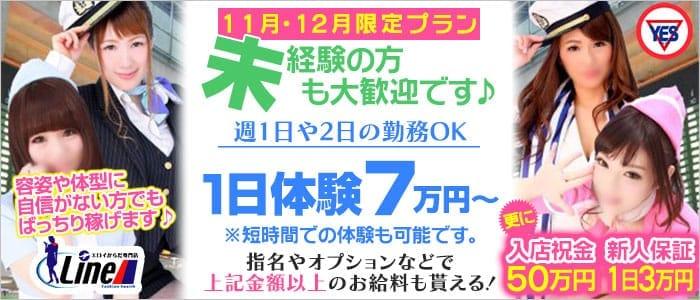 未経験・YESグループ Line