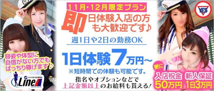 体験入店・YESグループ Line