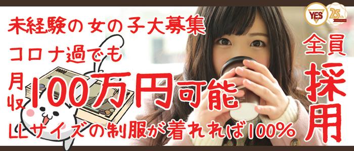 Line(札幌YESグループ)の体験入店求人画像