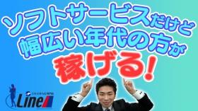 Line(札幌YESグループ)のスタッフによるお仕事紹介動画