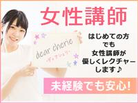 dear cherie-ディア シェリ-