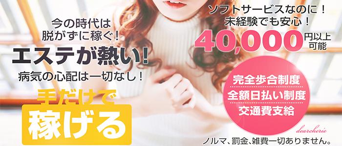 体験入店・dear cherie-ディア シェリ-