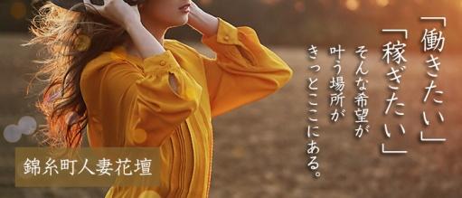 錦糸町人妻花壇