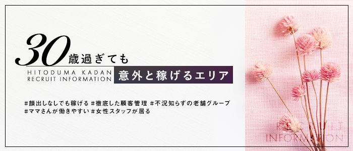 錦糸町人妻花壇の求人画像