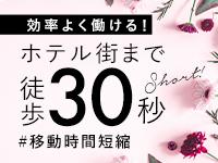 錦糸町人妻花壇で働くメリット1