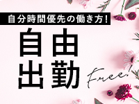錦糸町人妻花壇で働くメリット2