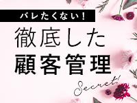 錦糸町人妻花壇で働くメリット3