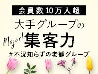 錦糸町人妻花壇で働くメリット8