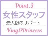king&Princess