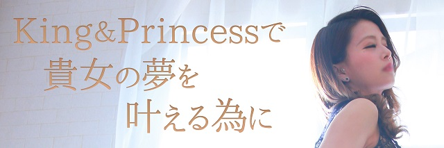 未経験・king&Princess