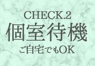 CHECK.2