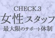 CHECK.3