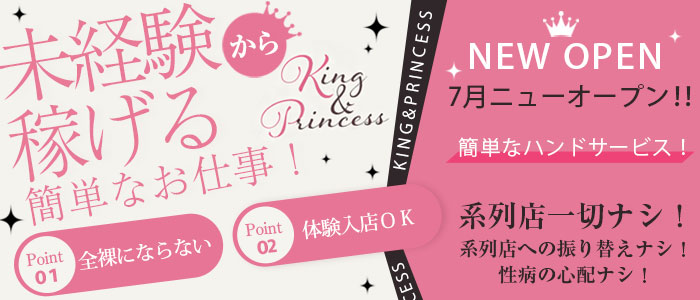 King & Princess -キンプリ-