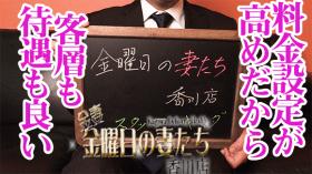 高松デリヘル金曜日の妻たち 香川店の求人動画