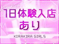 KIRA KIRA Girls~キラキラガールズで働くメリット1