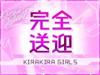 KIRA KIRA Girls~キラキラガールズで働くメリット5
